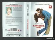 Книга С любовью Рози